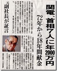 関電献金朝日新聞