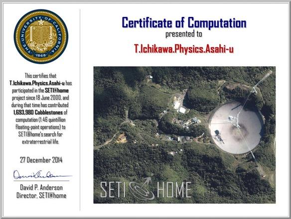 SETI証明書アレシボ