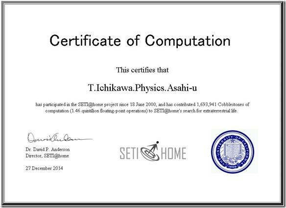 SETI証明書2014