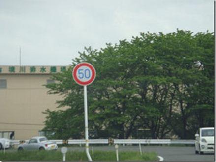 危険な速度標識