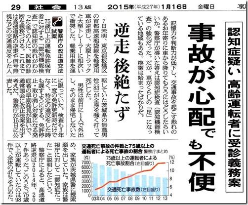 朝日新聞高齢運転者データ記事