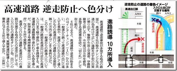 高速道路逆走防止策朝日新聞M